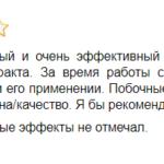 Отзыв врача о лекарстве Дюспаталин