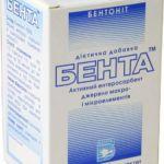 Препарат Бента