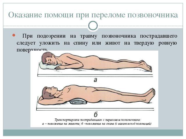 Как перенести человека с переломом спины, чтобы не навредить ему?