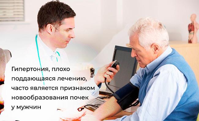 Гипертония при болезни почек