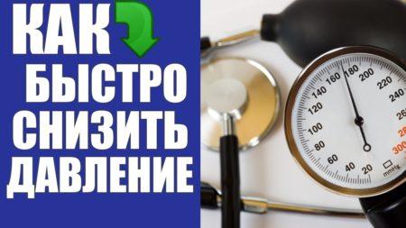 Как быстро снизить высокие показатели давления в домашних условиях без применения лекарств