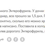 Отзыв о замене дорогого аналога Стопдиаром