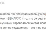 Отзыв с форума о Флебодии и Венарусе