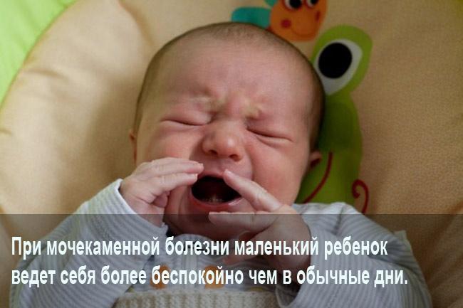 Малыш постоянно плачет