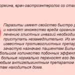 Гастроэнтеролог о Бильтрициде