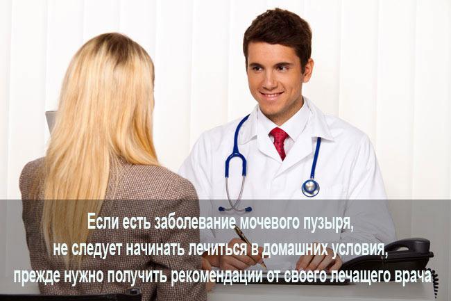 Общение пациента с врачом