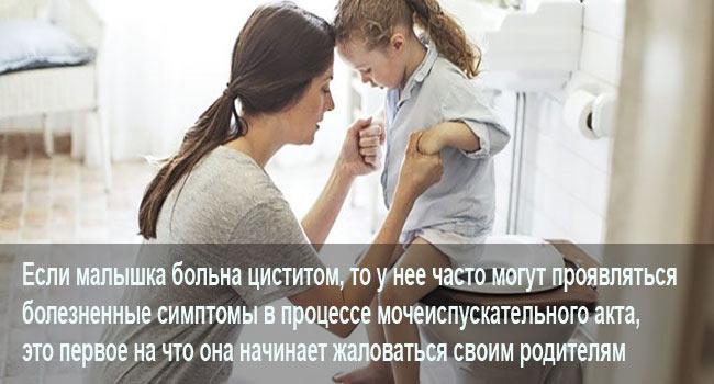 Симптомы детского цистита