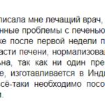 ОТзыв пациента о препарате Лив.52