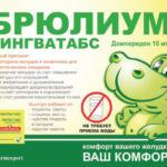 Препарат Брюлиум-Лингватабс