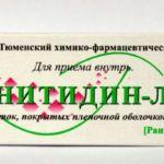 Препарат Ранитидин-Лект