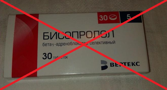 Есть ряд противопоказаний к приему Бисопролола.