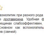 Отзыв врача о свечах Бускопан
