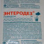 Препарат Энтеродез