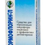 Нормофлорин-Л для микрофлоры
