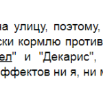Отзыв о Декарисе