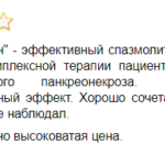 Отзыв о средстве Дюспаталин