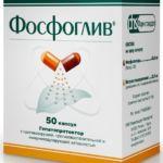 Таблетки Фосфоглив