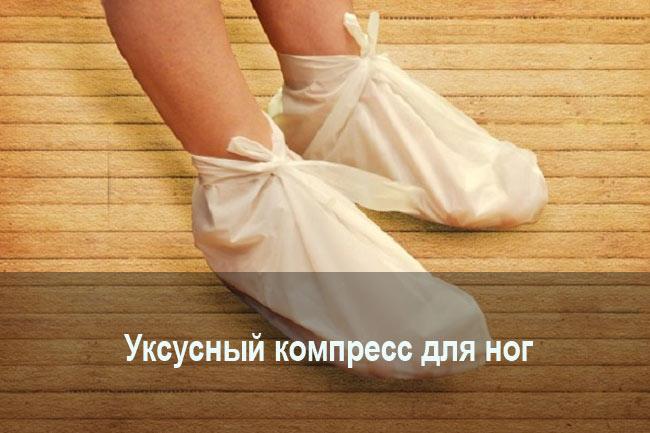 Уксусный компресс для ног
