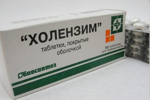 Холензим таблетки