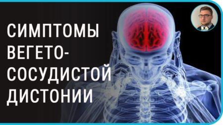 Симптомы ВСД с развитием по гипертоническому типу – признаки и лечение
