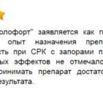 Врач Кузнецова о Колофорте