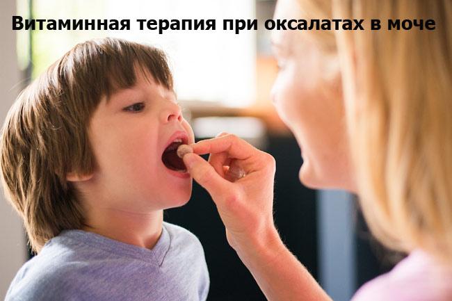 Витаминная терапия для детей