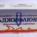 Аджифлюкс жевательные таблетки