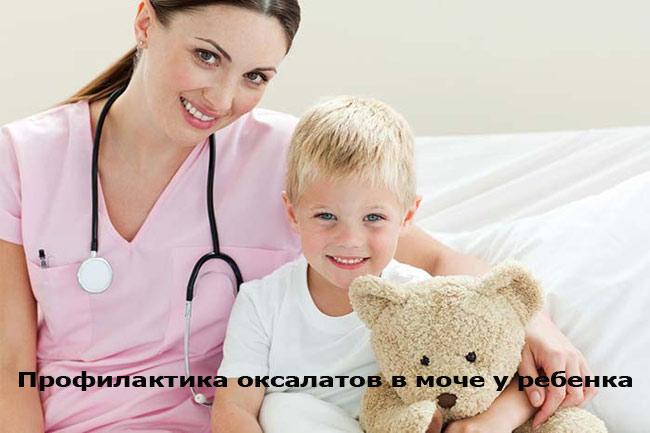 Профилактика оксалатов в моче у ребенка