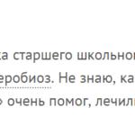 Мебендазол отзыв Виктора