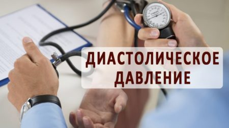 Возникновение высокого нижнего давления причины и лечение патологического состояния