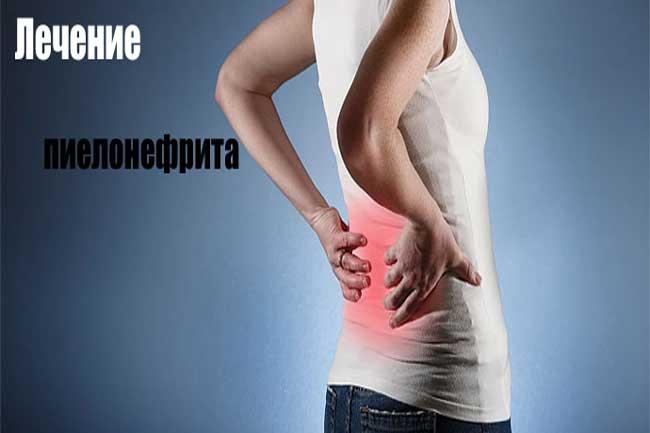 Лечение пиелонефрита почек