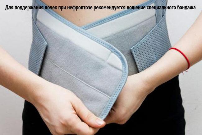 Ношение бандажа при нефроптозе