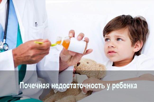 Почечная недостаточность у ребенка