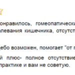 Врач Искоростинский о Колофорте