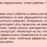 Отзыв паразитолога о Бильтрициде