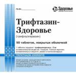 Лекарство Трифтазин