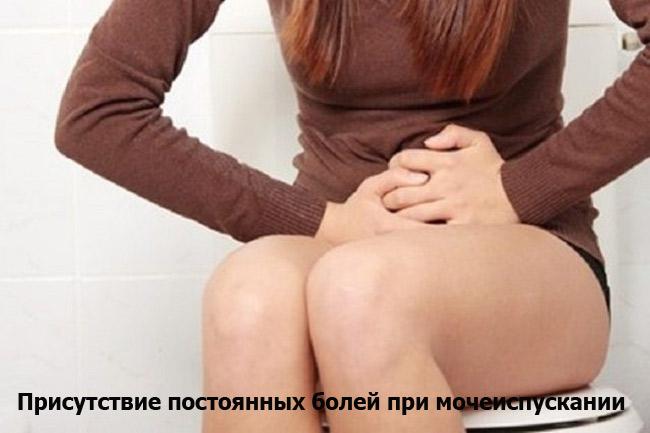 Присутствует постоянная боль при мочеиспускании