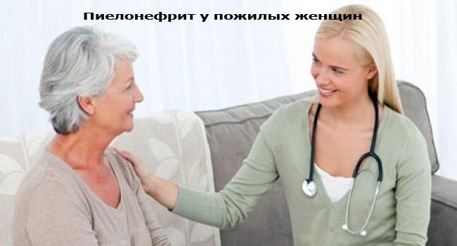Пиелонефрит у пожилых женщин