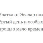 Отзыв о Тройчатке Эвалар