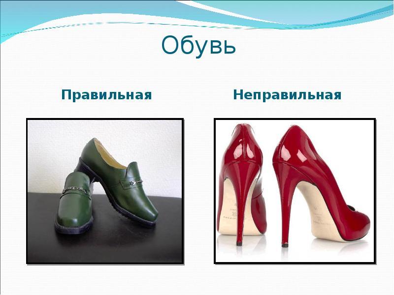 Как выбрать обувь при плоскостопии. Какую ни в ком случае нельзя одевать?