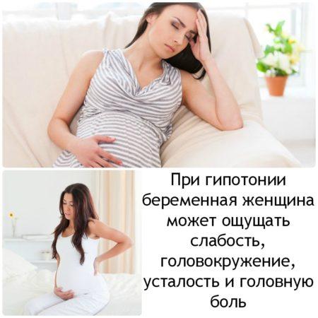 Как поднимают давление при беременности, причины гипотонии, патогенез, методы профилактики и прогноз
