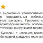 Отзыв врача о лекарстве Бускопан