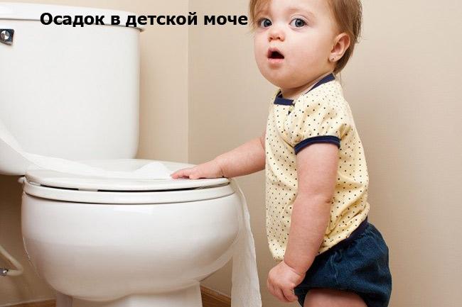 Осадок в детской моче