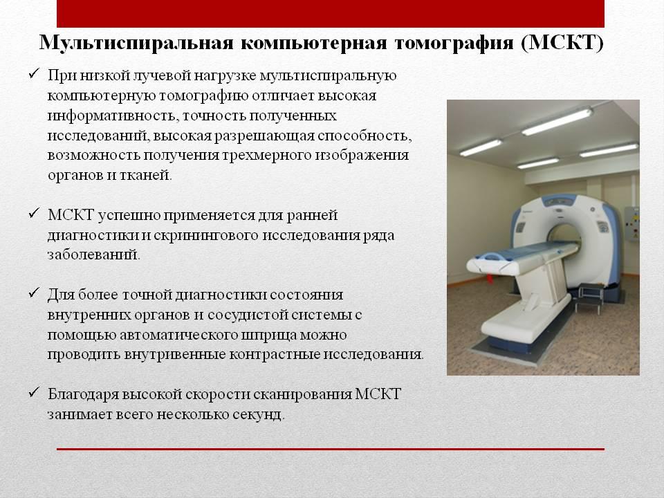 10 показаний МСКТ разных отделов позвоночника и что это за диагностика?