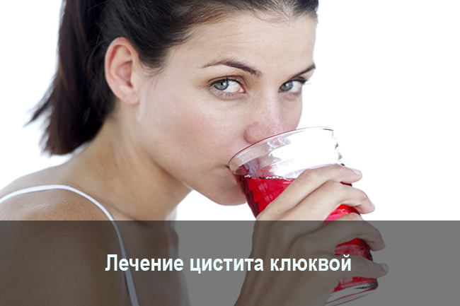 Лечение цистита клюквой
