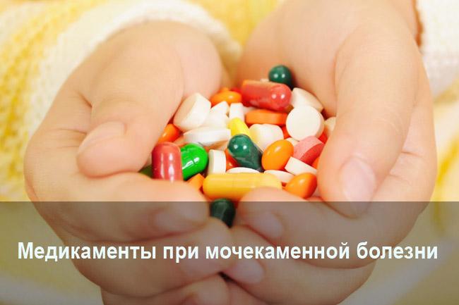 Медикаменты при мочекаменной болезни
