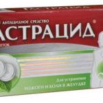 Препарат Гастрацид