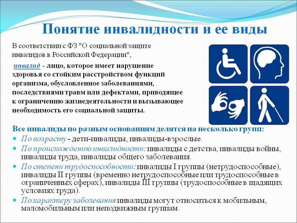 Двухсторонний коксартроз 2 стадии: дают ли инвалидность, какую группу, как получить?
