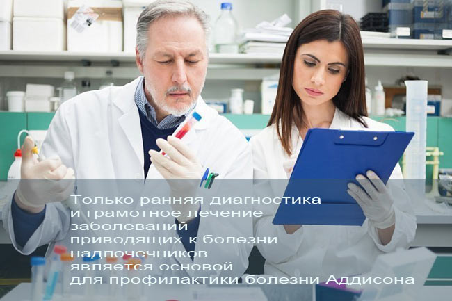 Профилактика болезни Аддисона