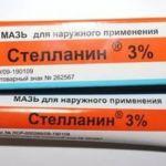 Стелланин мазь для наружного применения
